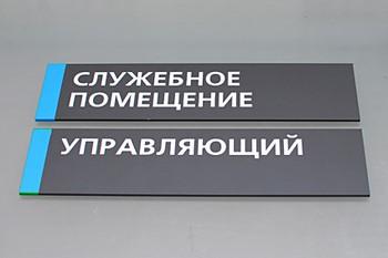 Две таблички на дверь