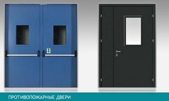 Две противопожарные двери
