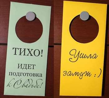 Таблички на дверную ручку о свадьбе