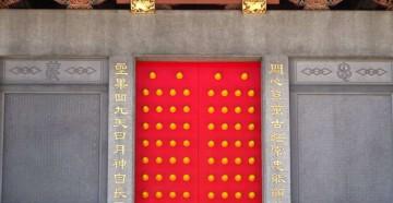 Большие двери в китайском стиле