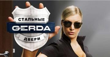 Логотип компании Герда