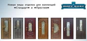 Двери Форт нокс