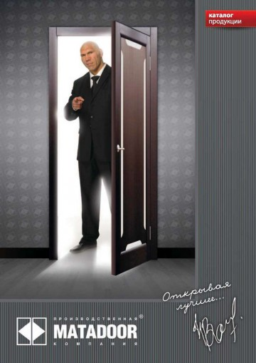 Реклама дверей матадор