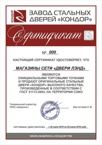 Сертификат фабрики кондор