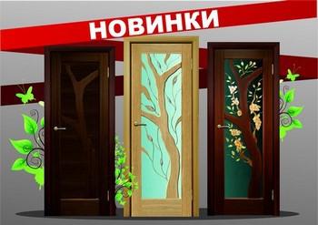 Новинки дверей фрамир
