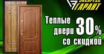 Реклама стальных дверей гарант