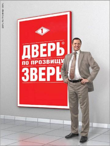 Плакат дверь по прозвищу зверь