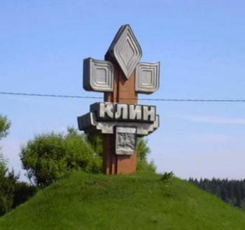 Памятник город Клин